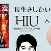 【書評】長生きしたい人は、HIUへ 『東京改造計画(第五章)~人生100年時代のコミュニティ~』