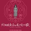 第3回公演『向井坂良い子と長い呪いの歌』
