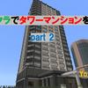 タワーマンションを作る part2 [Minecraft]