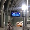 今、関空にいます。台北へ行ってきます。