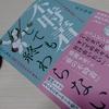 『不時着しても終わらない』で、もっと韓国を、そしてヒョンビンを知る。最高の一冊!・・・のお話。