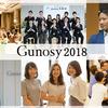 3分でGunosy2018年をまとめ読み!