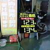 ガソリン安くなった!けど・・・