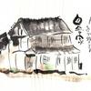 【オススメ5店】喜多方(福島)にある郷土料理が人気のお店