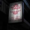 タイ・バンコクの脱毛サロン『TOKYO BEAUTY』に行ってきた!