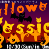 Helloween Session Party 終了レポート♪