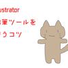 【illustrator】簡単! 鉛筆ツールでイラストを描くコツ