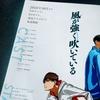 【作品紹介】『風が強く吹いている』箱根駅伝を目指す大学生を描く!