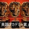 ★「英国アカデミー賞」決定。「作品賞」は「スリー・ビルボード」。
