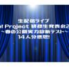 生配信ライブ「Hello! Project 研修生発表会2021 ~春の公開実力診断テスト~」14人全員分感想!