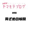 NEWヤマモテブログ (48)