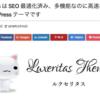 ルクセリタス(Luxeritas)でGoogleサーチコンソール&アナリティクスに登録する方法【Search console & Analytics】