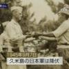 久米島の日本軍 海軍通信隊の鹿山正隊長と陸軍中野学校の上原敏夫