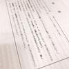 模試の活用方法【高校受験生向け】