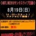 HOTLINE2018土浦店 サンクスライブ開催いたします!