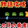 【FC版貝獣物語攻略第3話】水の貝の勇者ポヨン編【ナムコットコレクションプレイ動画#13】