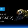 JAXA(宇宙航空研究開発機構)は温室効果ガスを宇宙から観測する人工衛星『いぶき2号』の性能を公表!今年度中に種子島宇宙センターから打ち上げられる予定!!