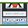 モンストハンター日記「コラボ中は名前変更!キルア=ゾルディック」2017/11/20