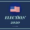 追記あり(2/20):【アメリカ政治】2020年米国大統領選挙候補者まとめ
