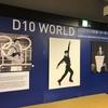"""D10World"" 世界選手権2019"