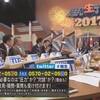 朝まで生テレビ! 2017年11月25日放送 雑感 日米安保と地位協定と憲法9条がごっちゃになった世界。