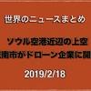 2019/2/18 NEO が独自 DEX 開発などニュースまとめ