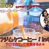 【通常営業レポート】出張フジムケコーヒーin中目黒