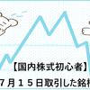【国内株式初心者】2021年7月15日取引した銘柄の記録