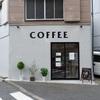 大久保・東中野「Alternative Coffee Works(オルタナティブコーヒーワークス)」