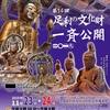 【11/23〜24、足利市】「第14回足利の文化財一斉公開」開催