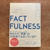 『FACTFULNESS』を読みました☆
