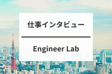 KADOKAWA Connectedのシステム開発を担うEngineer Lab部の仕事とは?