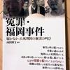 【46】検察官こそ再審請求を!〜内田博文教授の講演録から〜