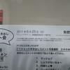 6/25(日) AKB48 47thシングル「シュートサイン」発売記念 大握手会 in 幕張メッセ(第6章 矢吹奈子編 その3/第6章)参戦〜☆