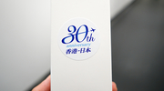 ANA香港ー名古屋(NH876)ビジネスクラス搭乗記【日本ー香港便就航30周年記念】