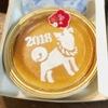 2018年・新年のご挨拶、松の内の記録。年長・2歳児