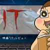 """映画『IT / """"それ""""が見えたら、終わり』:爆笑ピエロおじさん、超絶怖くなって帰還!!"""