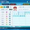 【パワプロ2020・再現選手】甘羽(赤壁高校)