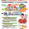 4/20耐震セミナー参加してきました!(^^)!