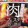 デザイン 書体使い 肉フェスタ コーヨー 8月27日号