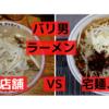 「バリ男」らーめん@虎ノ門駅 VS 宅麺.com【徹底比較43杯目】