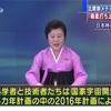 〈北朝鮮ミサイル発射問題〉北朝鮮は「人工衛星」発射(2/7 午前9:31)。米国、宇宙空間に到達を確認。(17:50記)