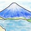 田子の浦ゆ うち出でて見れば 真白にぞ 不盡(ふじ)の高嶺に 雪はふりける