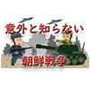 【現代に繋がる!?】朝鮮戦争について考察してみる【開戦前夜編】