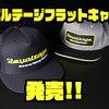 【ジャッカル】ロゴをあしらったキャップ「リボルテージフラットキャップ」発売!