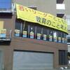 吉田康人後援会事務所開設祝賀会