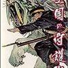 感想/内容紹介『皇国の守護者』日露戦争にファンタジー要素を混ぜた仮想戦記