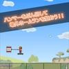 ハンマーぶーん!【トニーくんのトールハンマー】最新情報で攻略して遊びまくろう!【iOS・Android・リリース・攻略・リセマラ】新作スマホゲームのトニーくんのトールハンマーが配信開始!