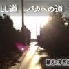 The FOLL道 バカへの道