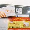 台湾「中華電信」のSIMを日本(成田空港)で買ってから渡航してみました